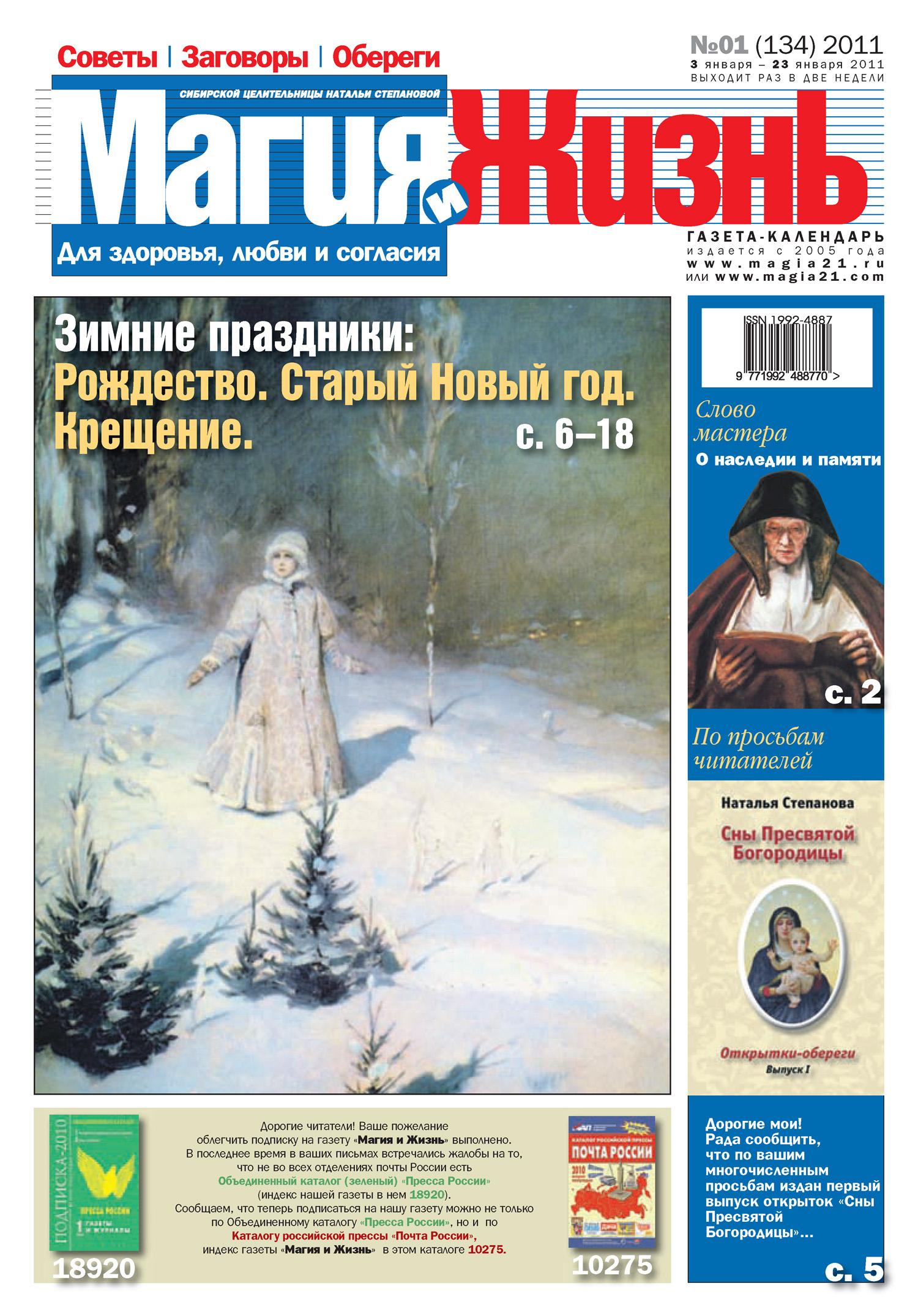 Магия и жизнь. Газета сибирской целительницы Натальи Степановой №1 (134) 2011