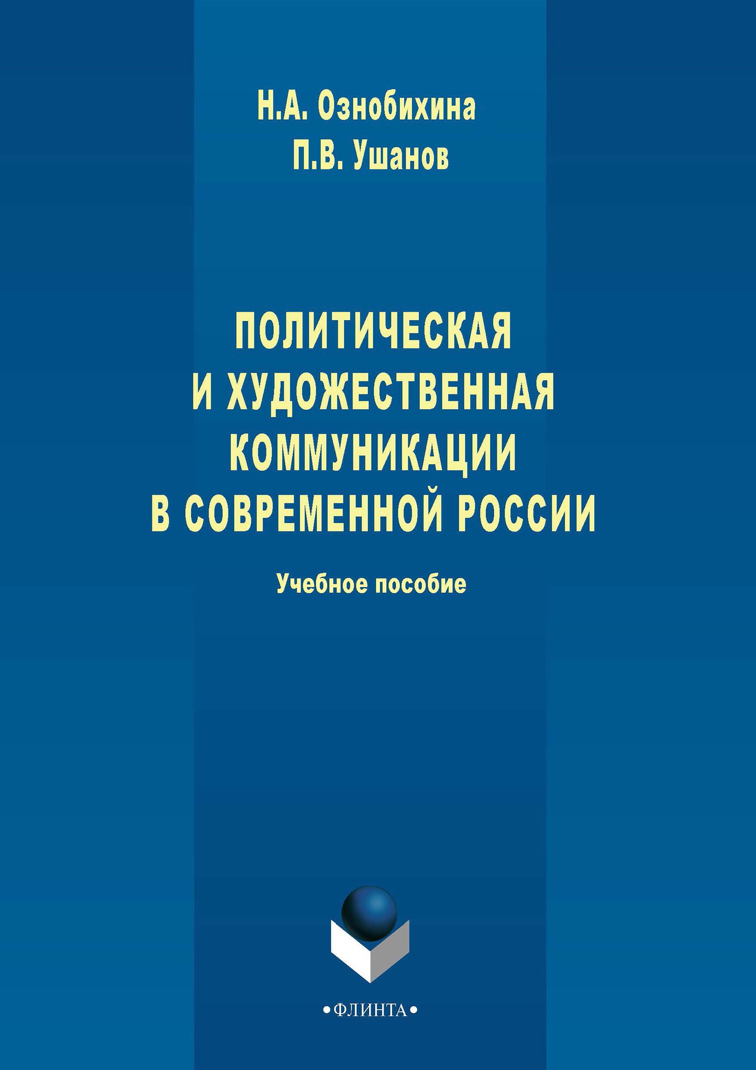 Политическая и художественная коммуникации в современной России. Учебное пособие