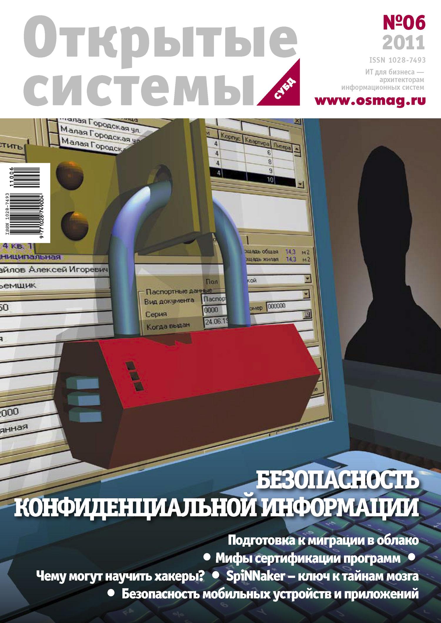 Открытые системы. СУБД №06/2011