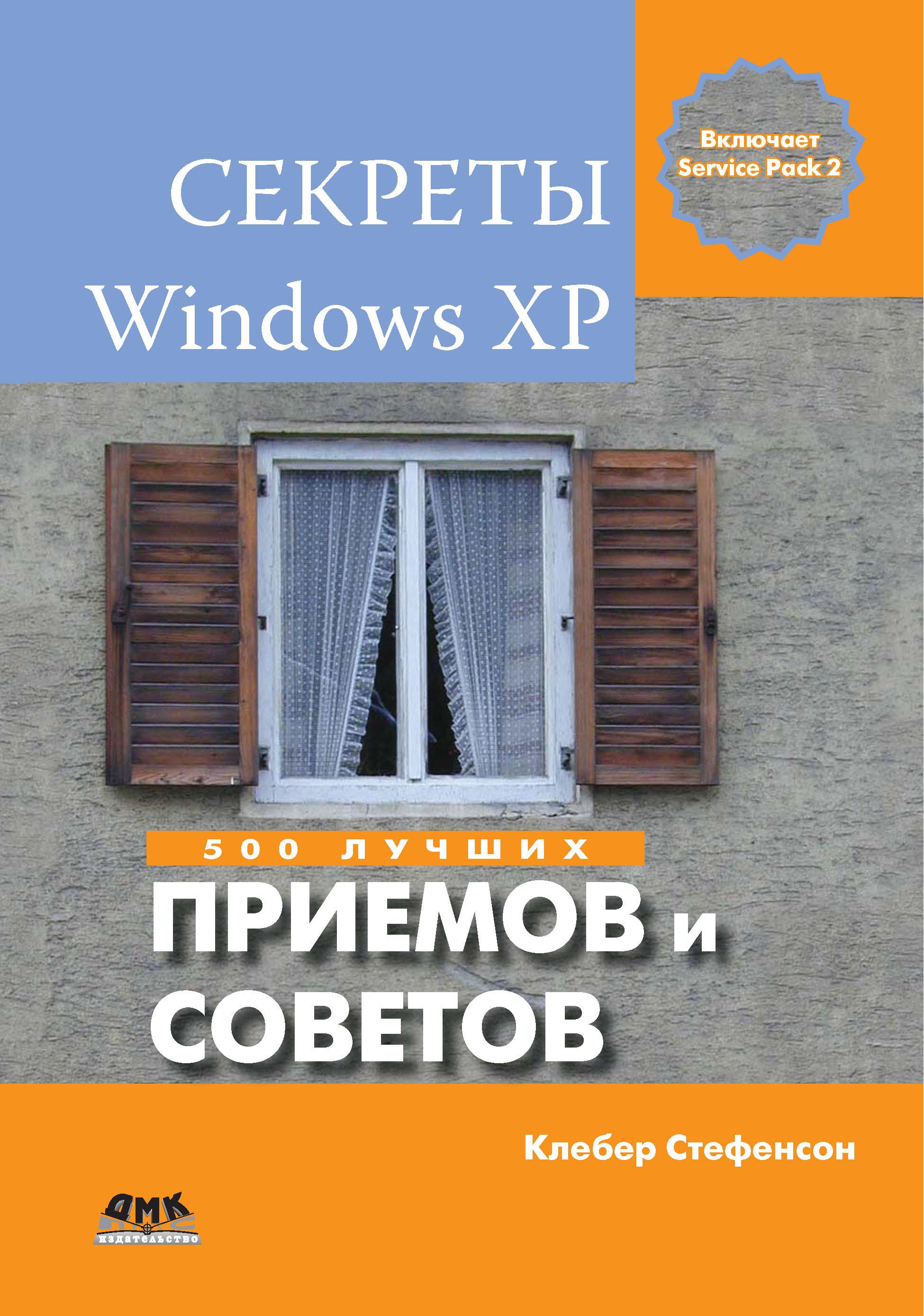 Секреты Windows XP. 500 лучших приемов и советов