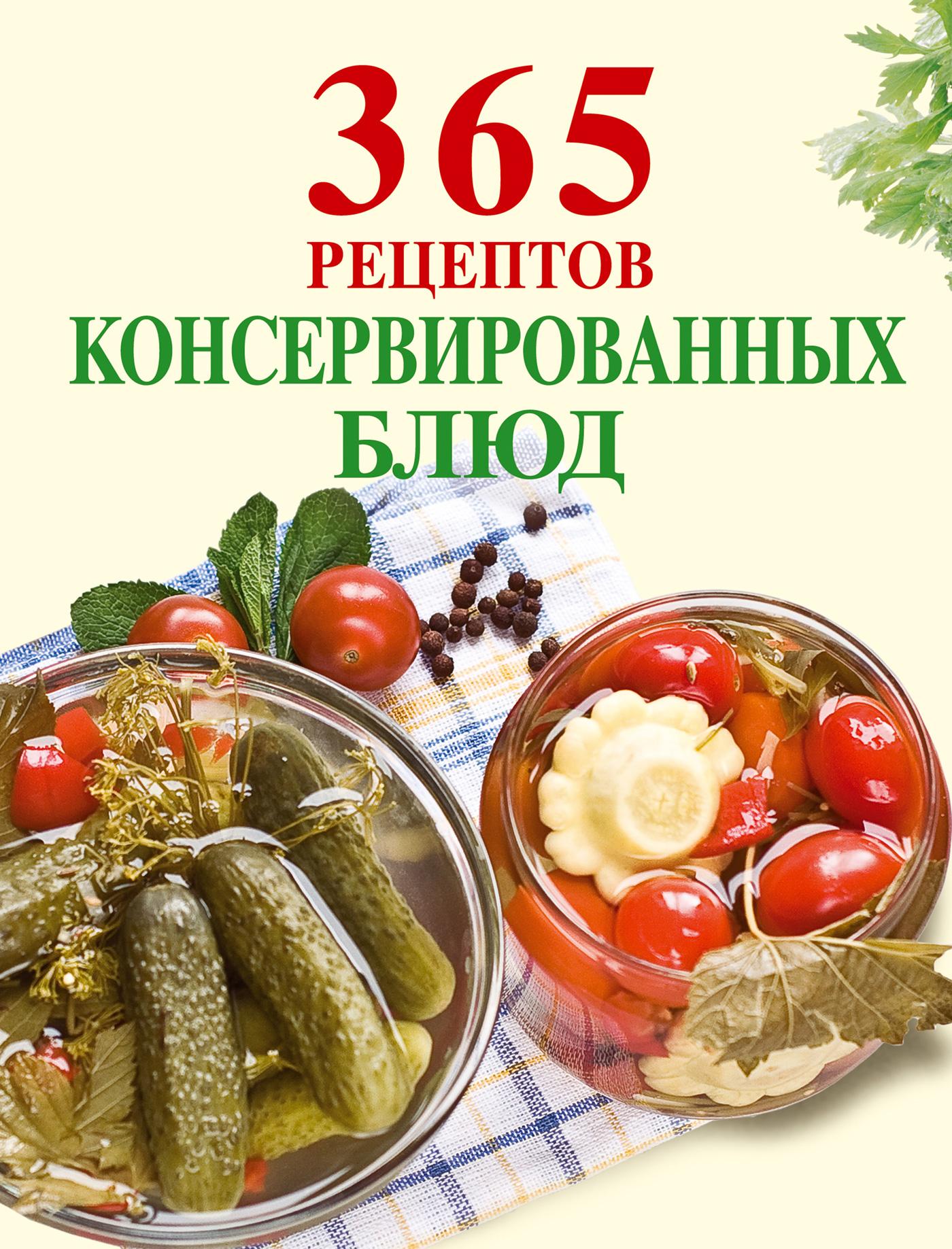 365рецептов консервированных блюд