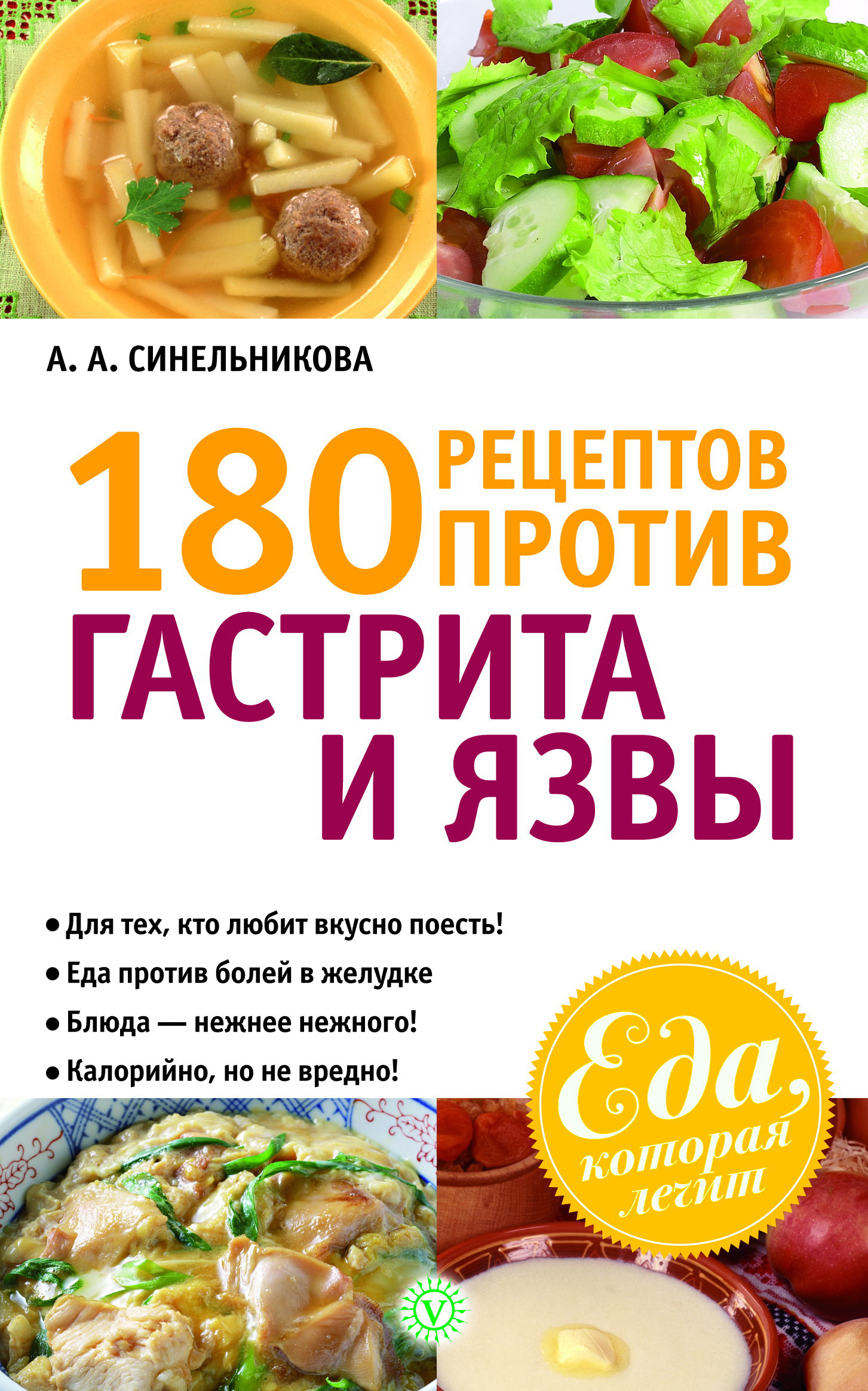 А. Синельникова «180 рецептов против гастрита и язвы»