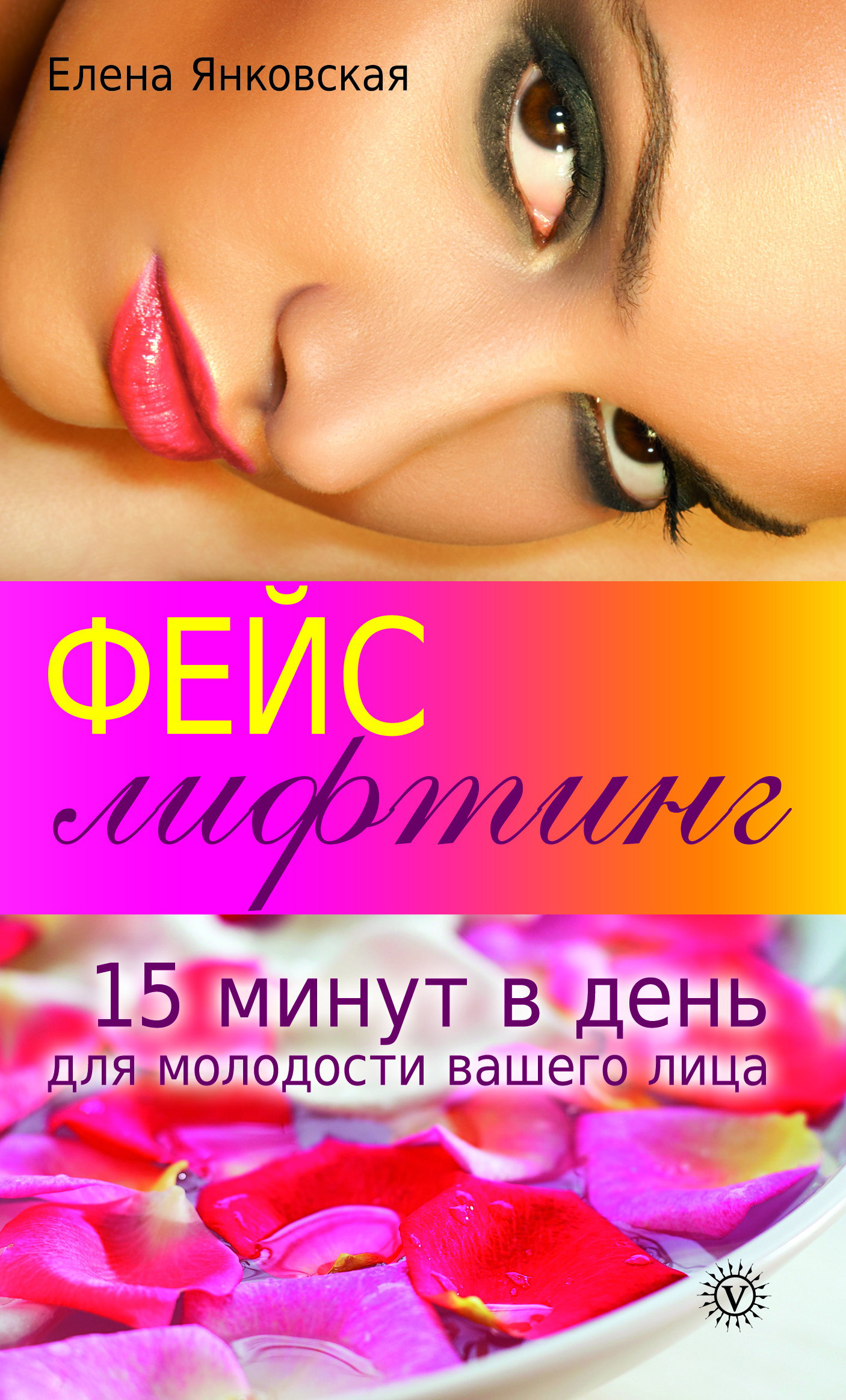 Елена Янковская «Фейслифтинг. 15 минут для молодости вашего лица»