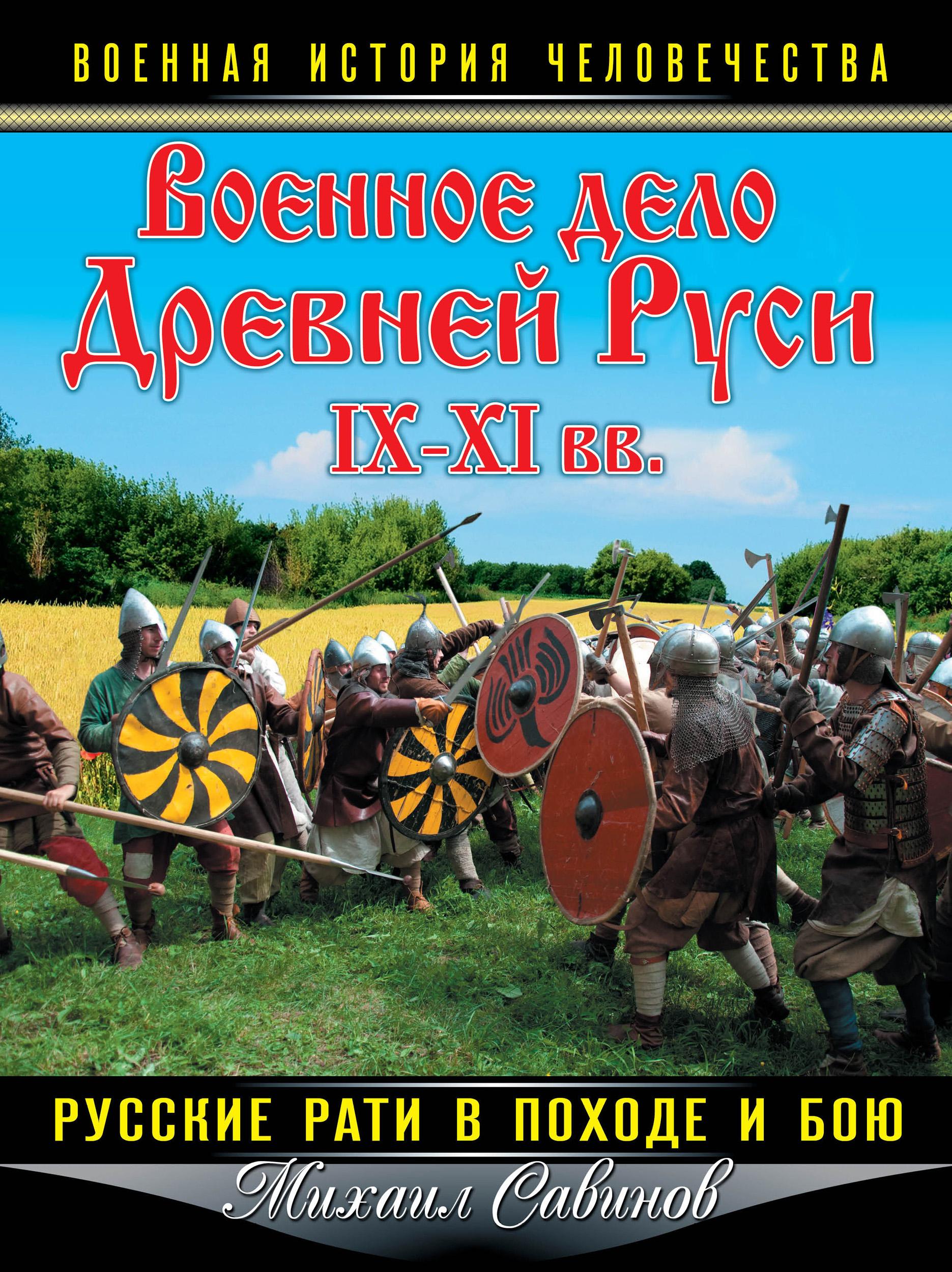 Военное дело Древней Руси IX–XI вв. Русские рати в походе и бою