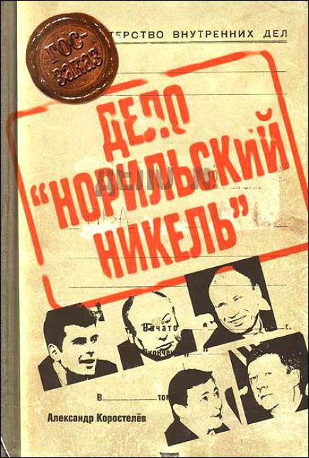 Александр Коростелёв «Приват-капитализм России, или Дело «Норильский никель»»
