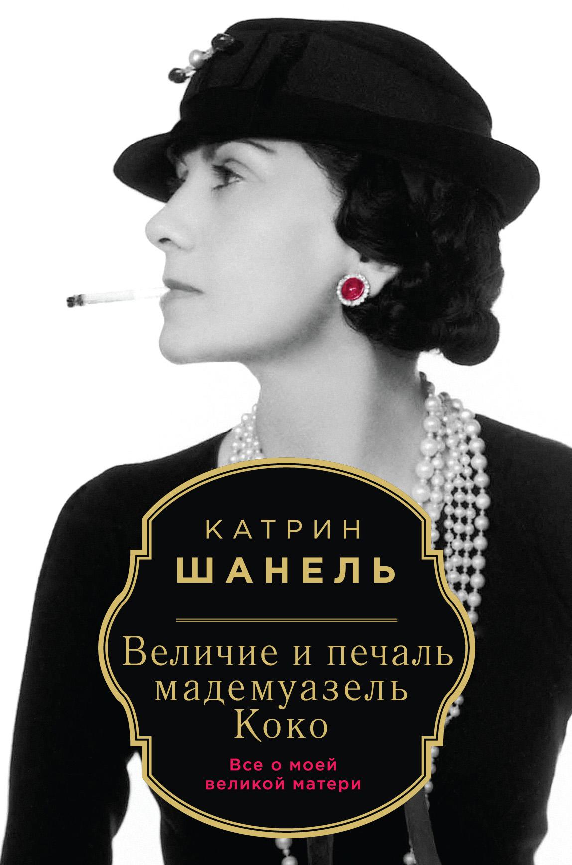 Катрин Шанель «Величие и печаль мадемуазель Коко»