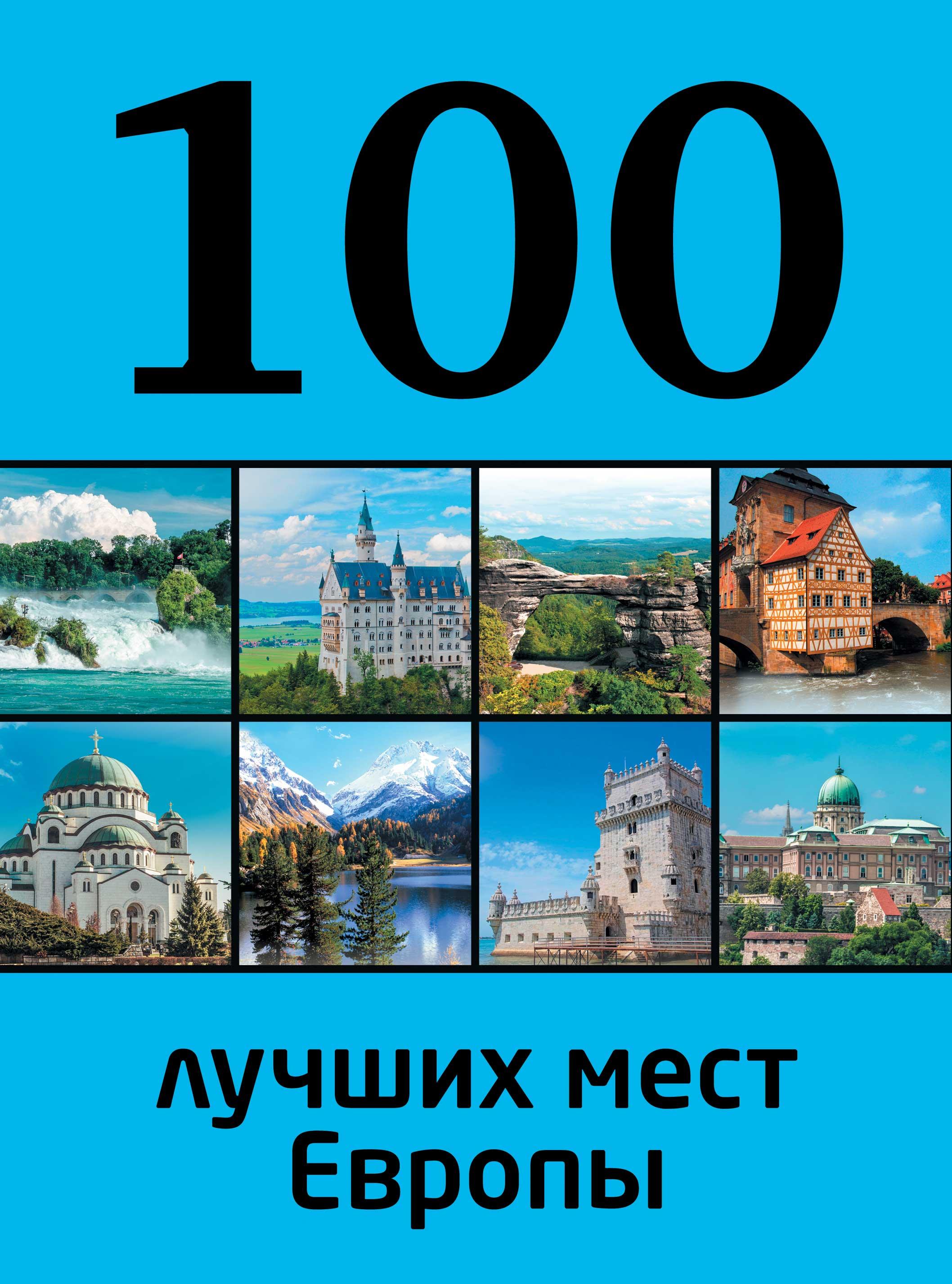 100лучших мест Европы