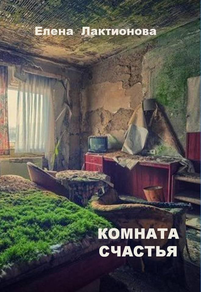 Комната счастья (стихотворения)