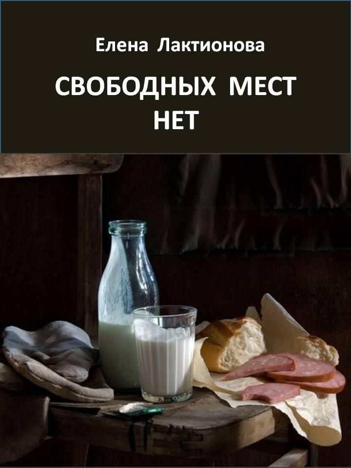 Свободных мест нет. Рассказы советских времен (сборник)
