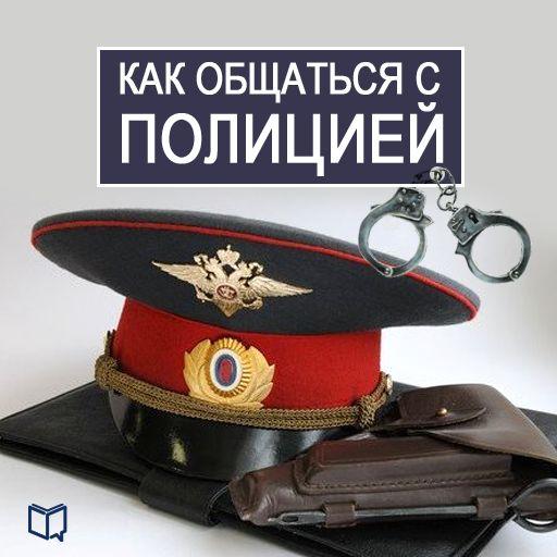 Как общаться с Полицией