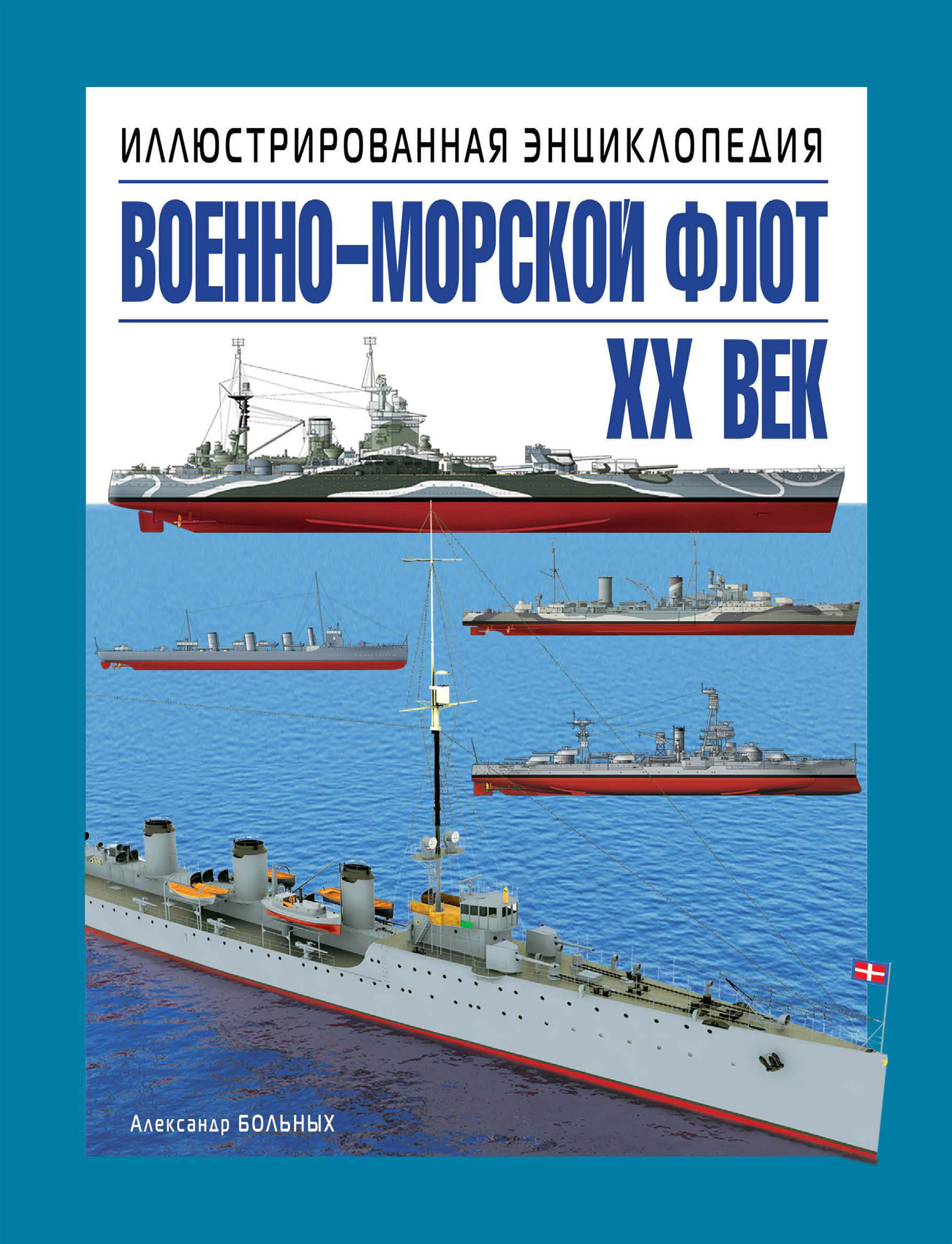 Военно-морской флот. XX век. Иллюстрированная энциклопедия