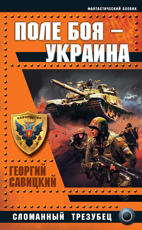 Поле боя – Украина. Сломанный трезубец