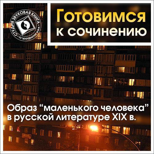 Образ «маленького человека» в русской литературе XIX в.