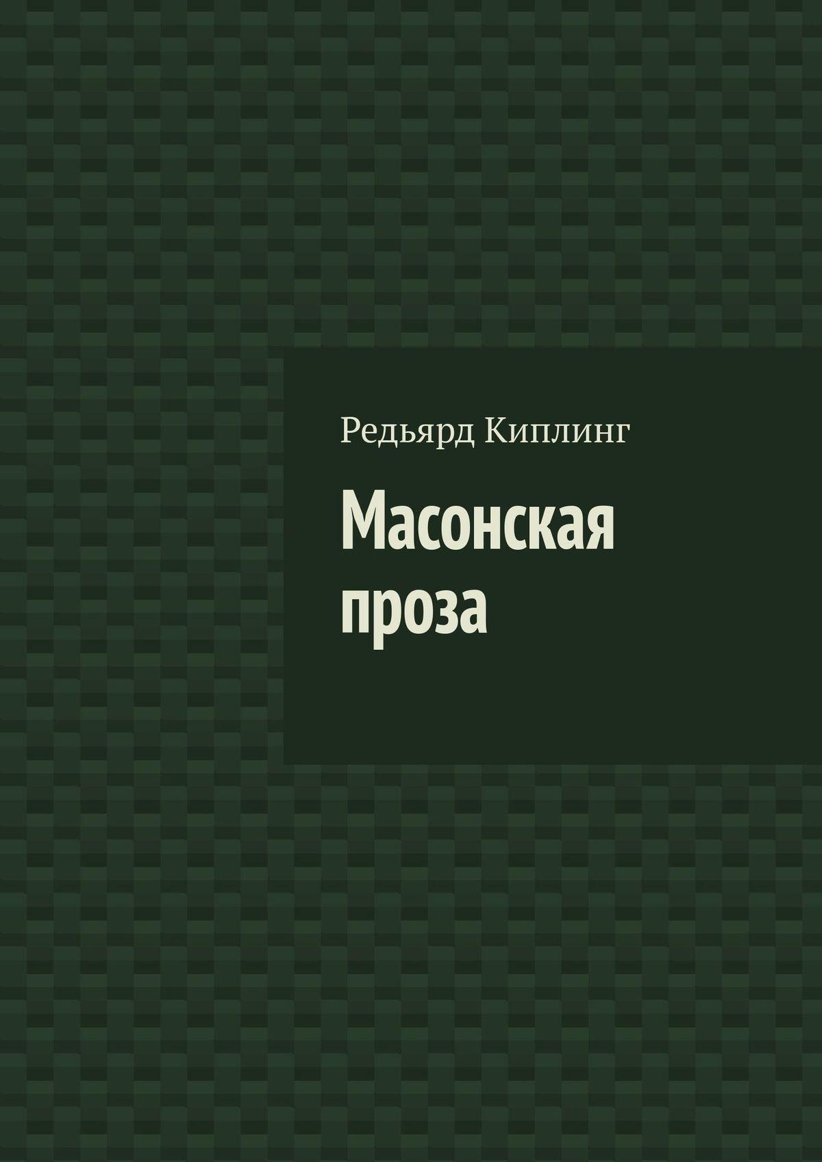 Редьярд Киплинг, Е. Кузьмишин «Масонская проза»