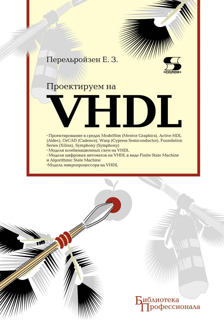 Проектируем на VHDL