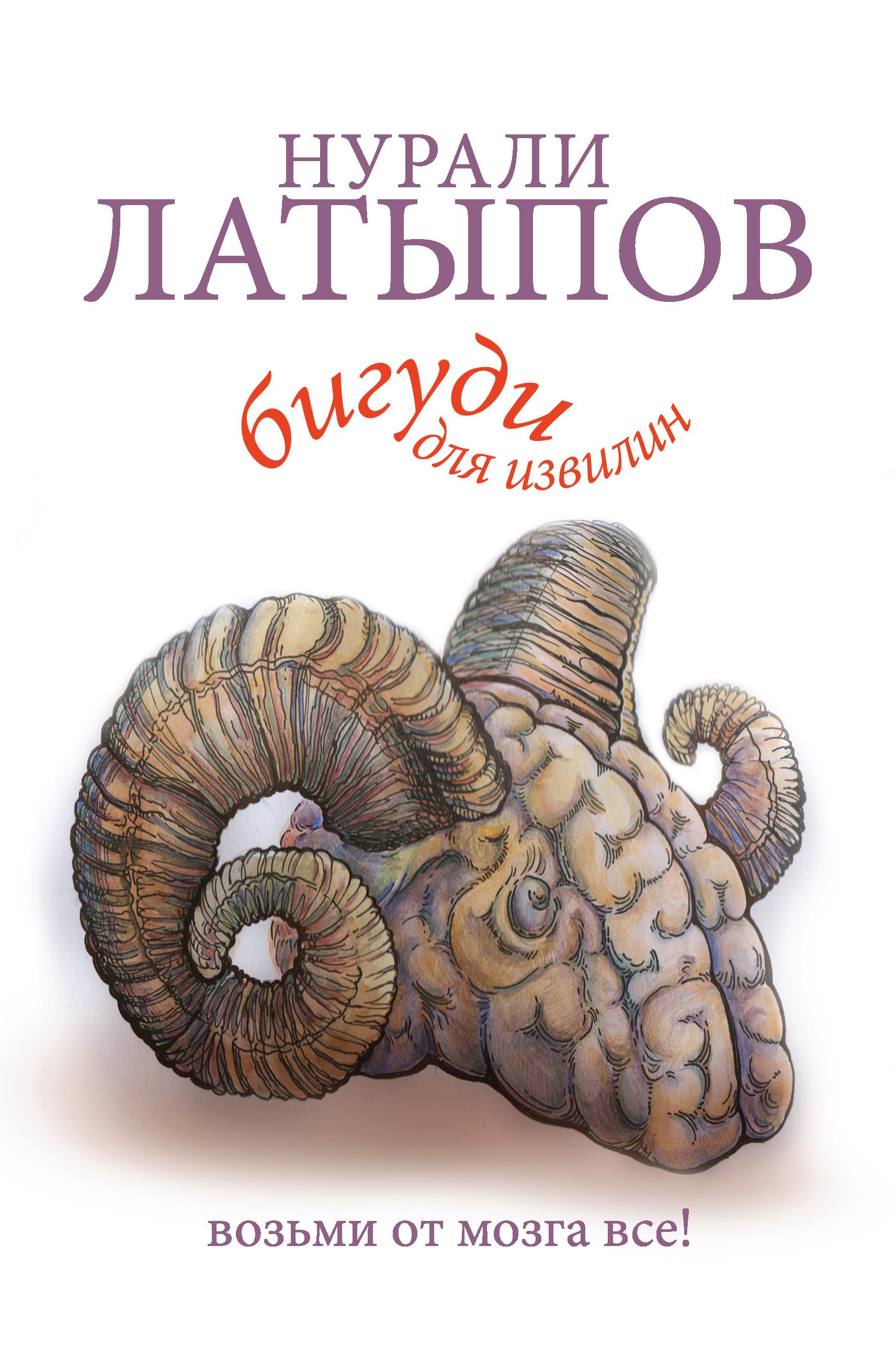 Нурали Латыпов «Бигуди для извилин. Возьми от мозга все!»