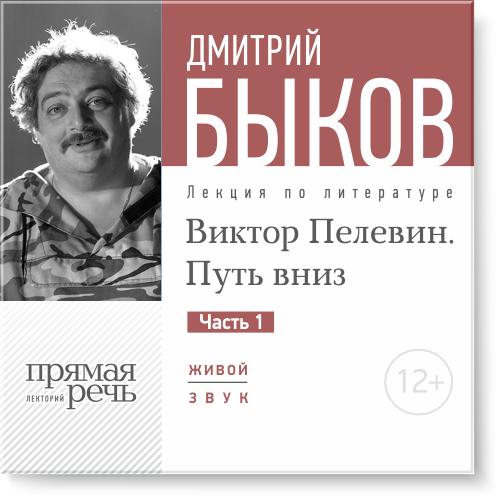 Лекция «Виктор Пелевин. Путь вниз. часть 1»
