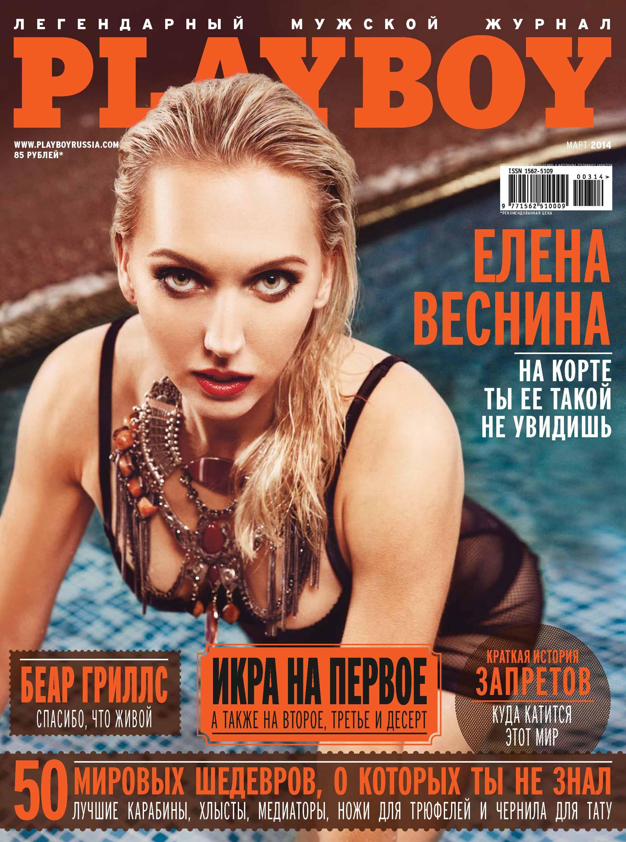 Playboy№03/2014