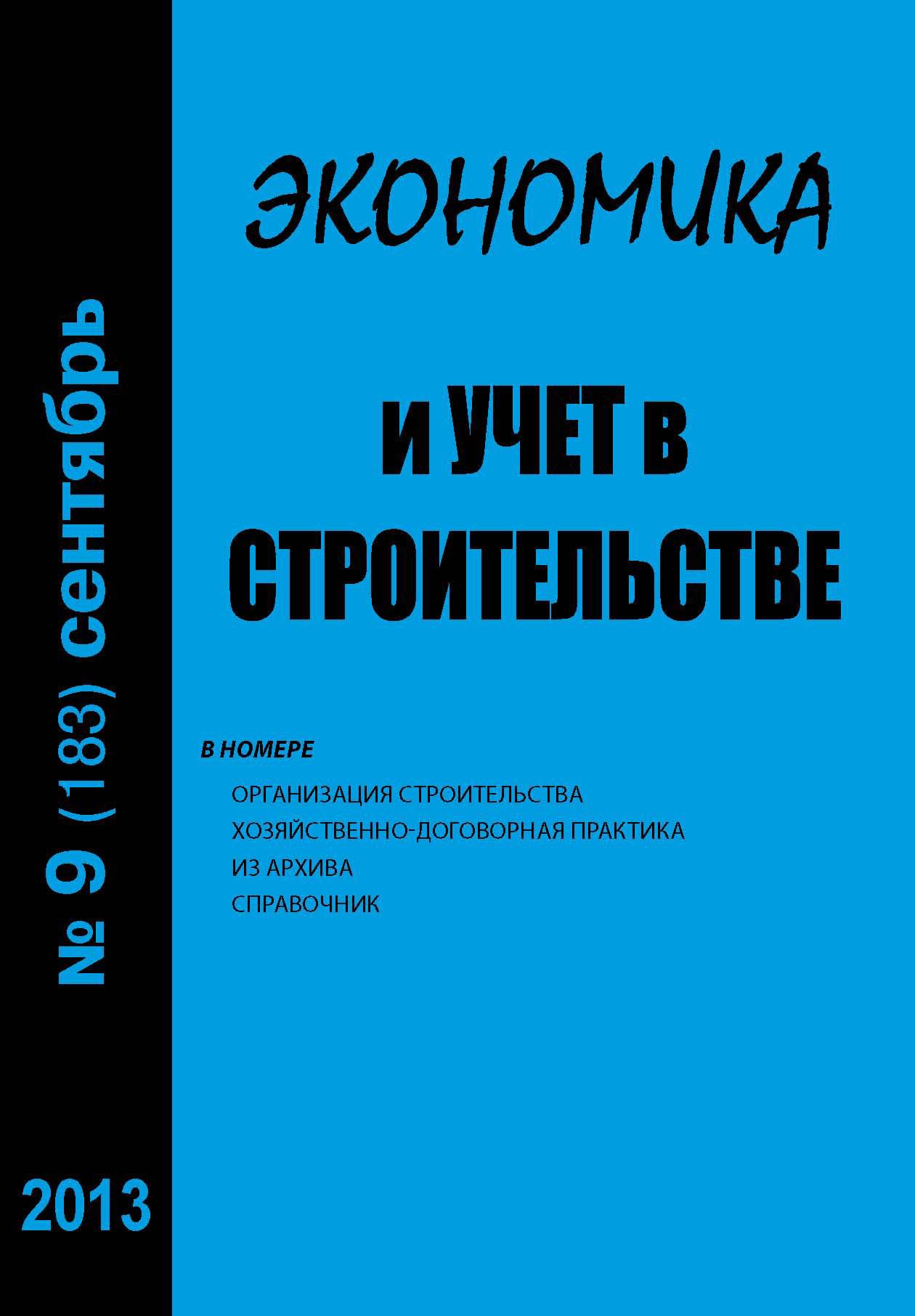 Экономика и учет в строительстве №9 (183) 2013
