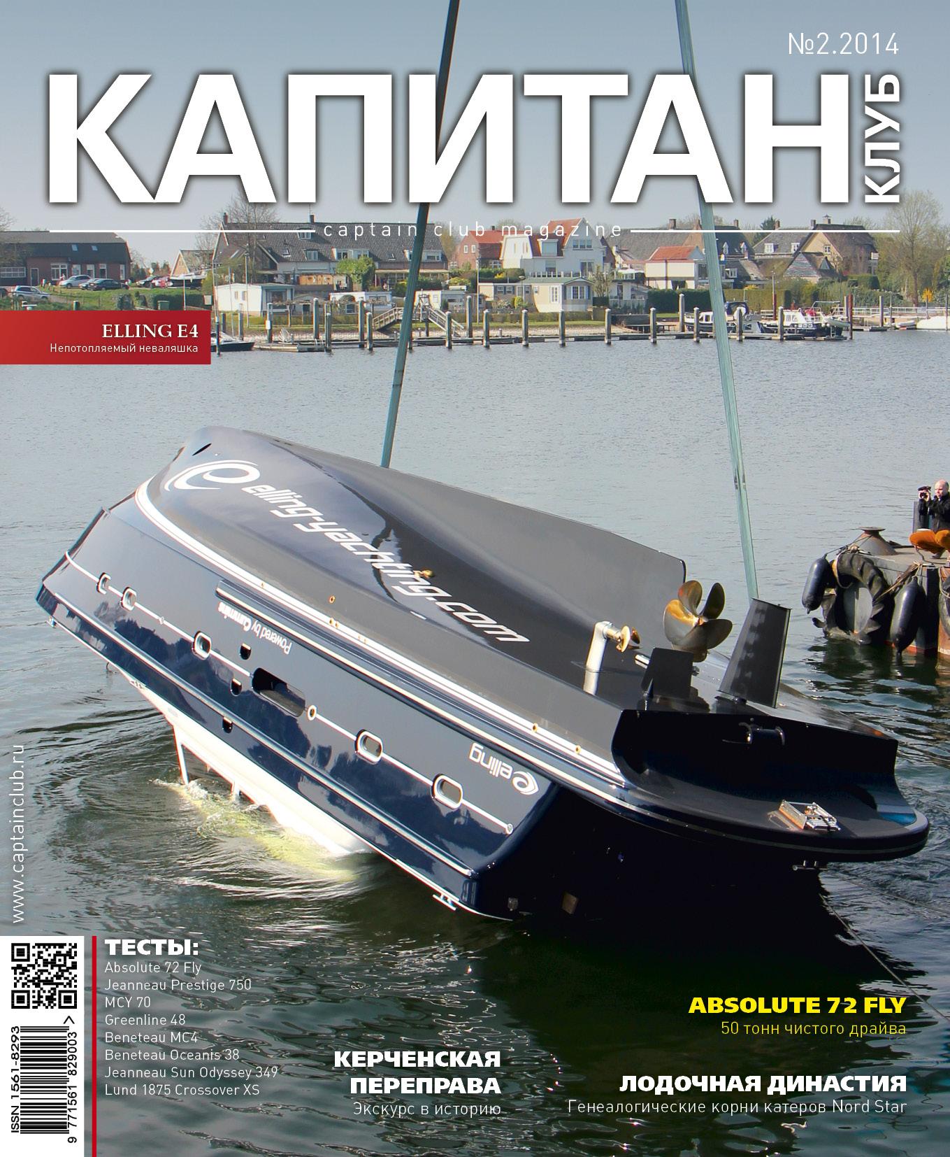 Капитан-Клуб №02 (84) 2014