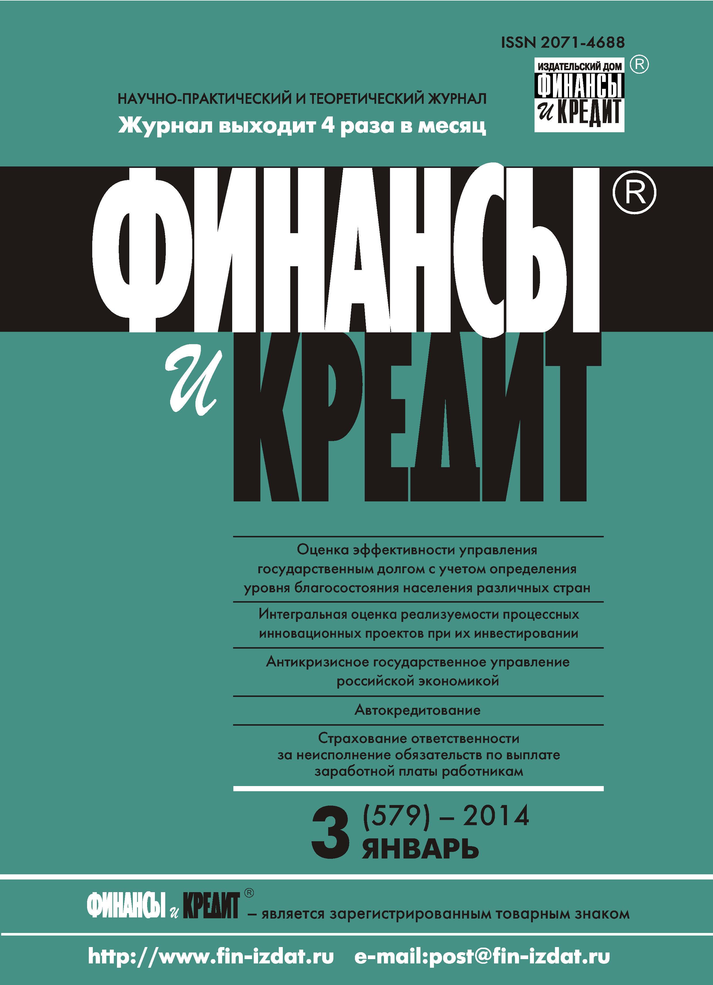 Финансы и Кредит № 3 (579) 2014