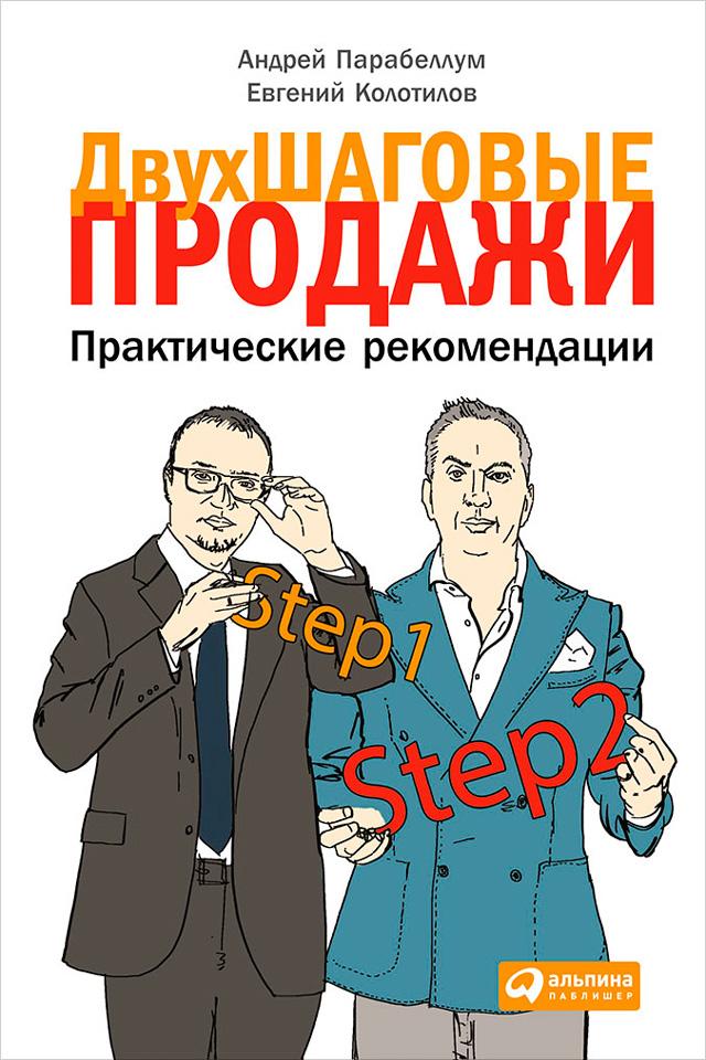 Андрей Парабеллум, Евгений Колотилов «Двухшаговые продажи. Практические рекомендации»
