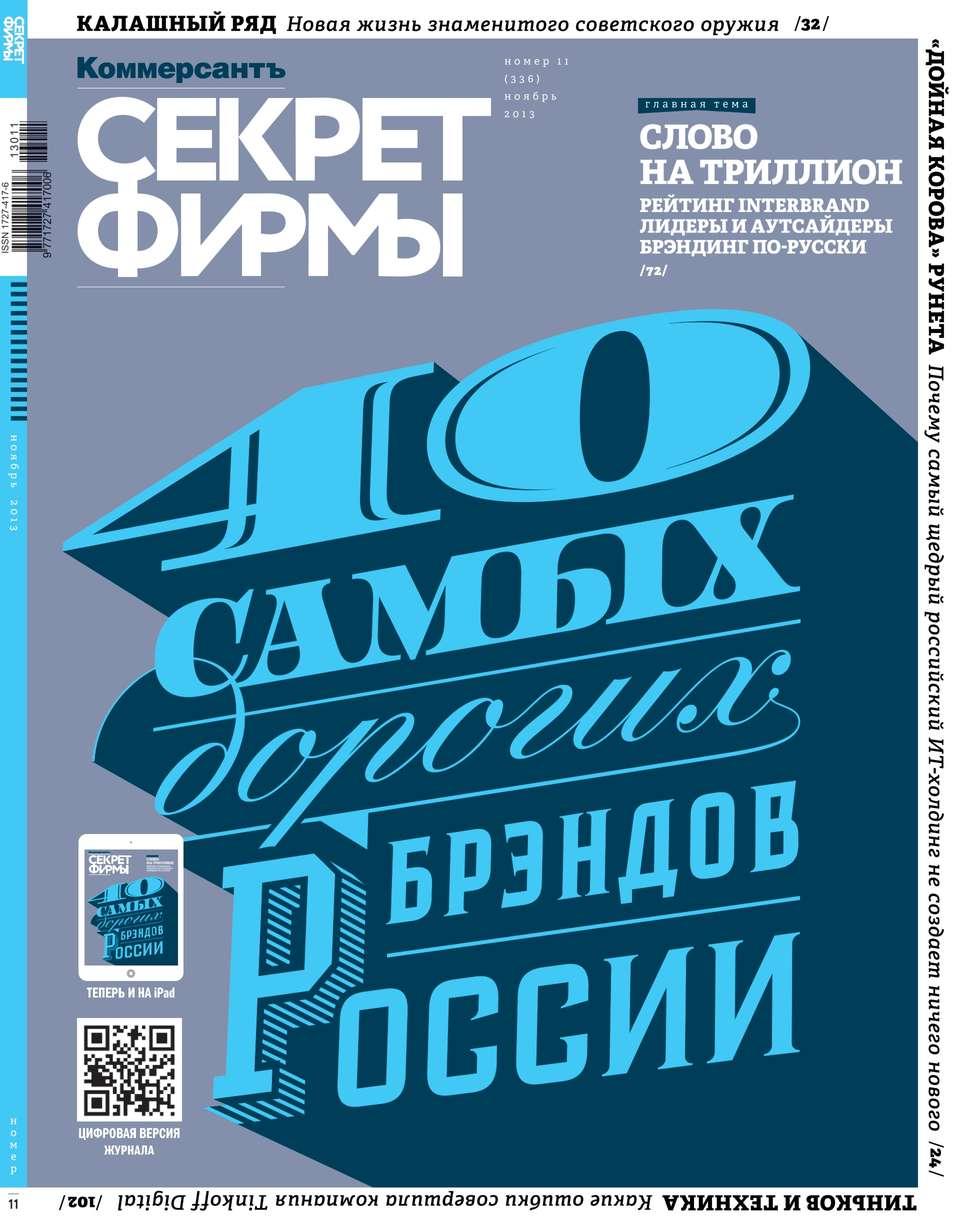 Секрет Фирмы 11-2013