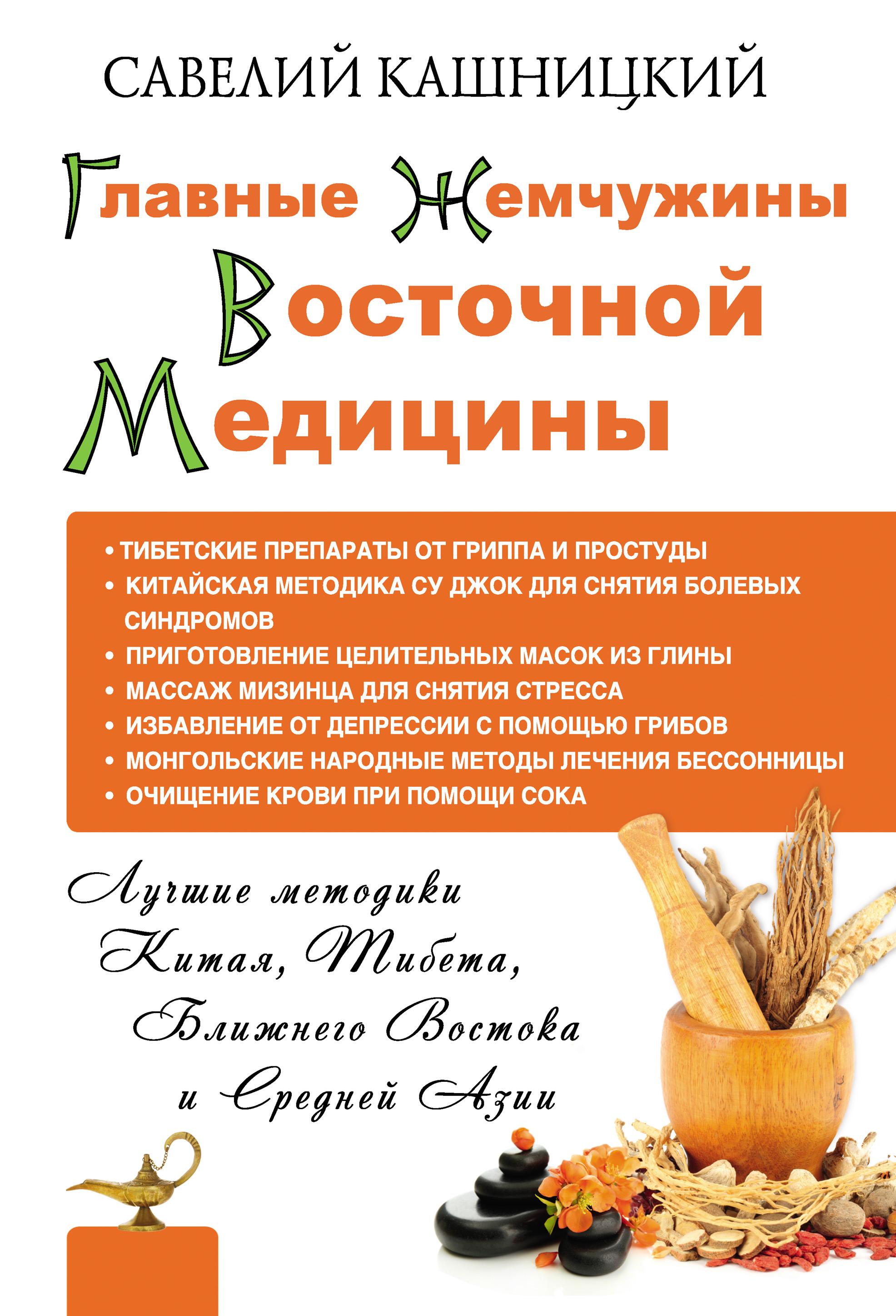 Савелий Кашницкий «Главные жемчужины восточной медицины»