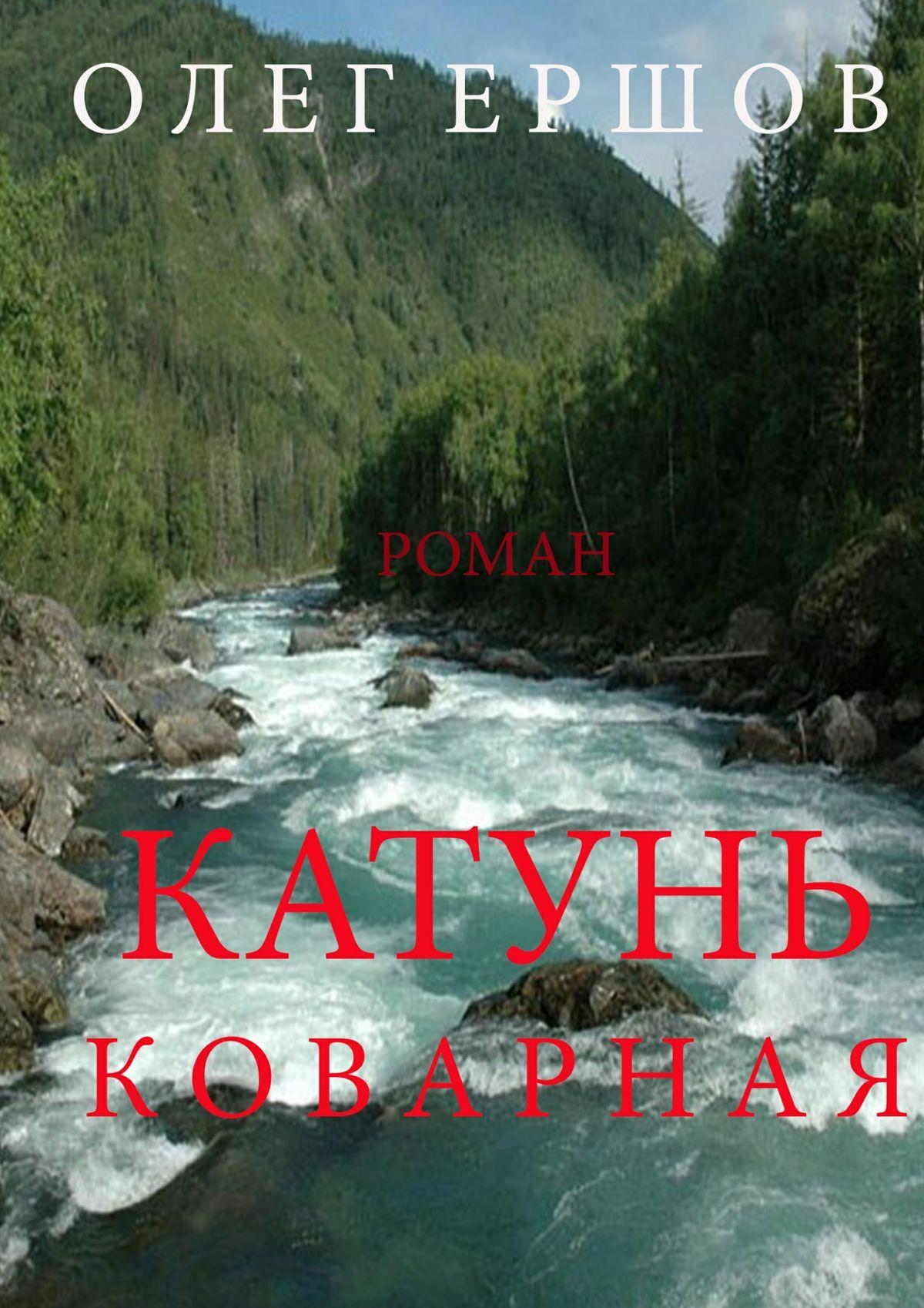 Катунь Коварная