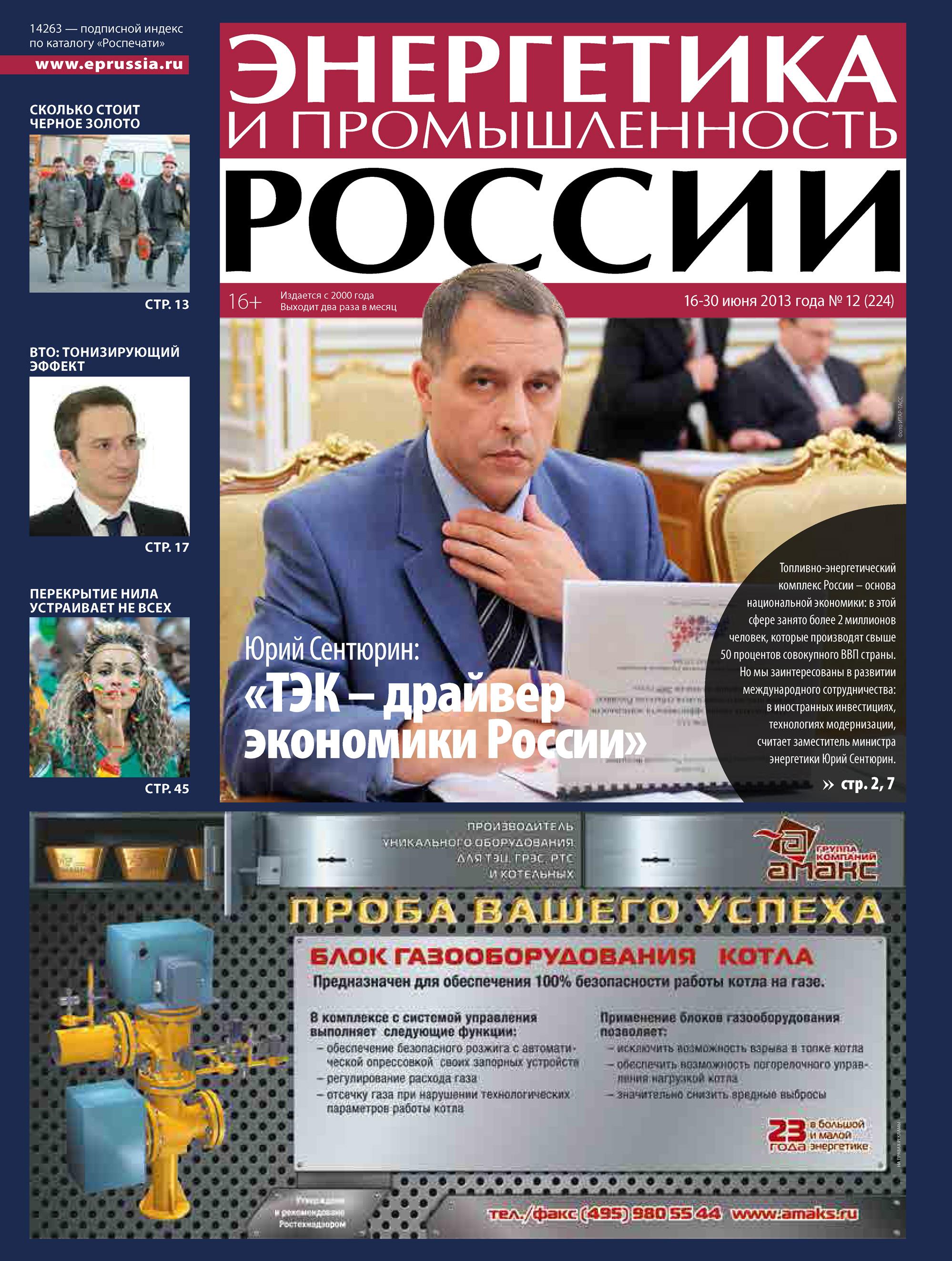 Энергетика и промышленность России №12 2013