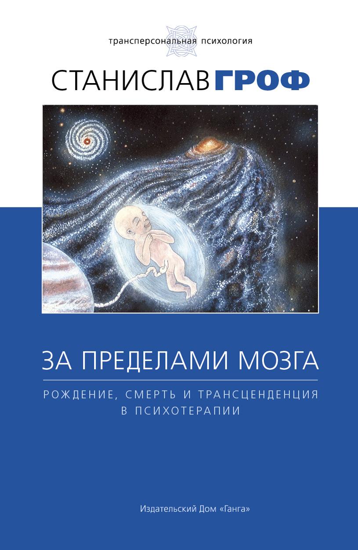 Станислав Гроф «За пределами мозга. Рождение, смерть и трансценденция в психотерапии»