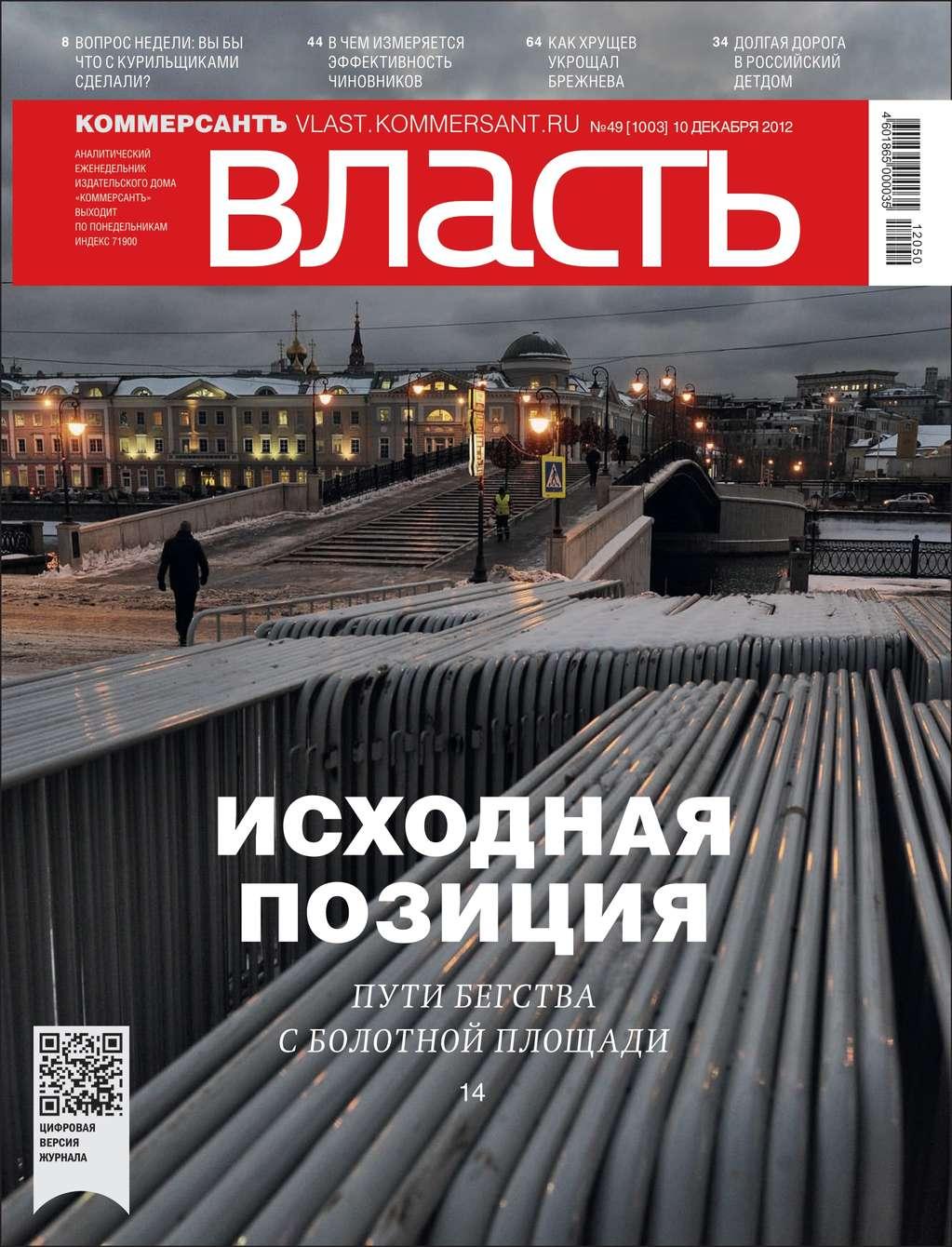 КоммерсантЪ Власть 49-12-2012