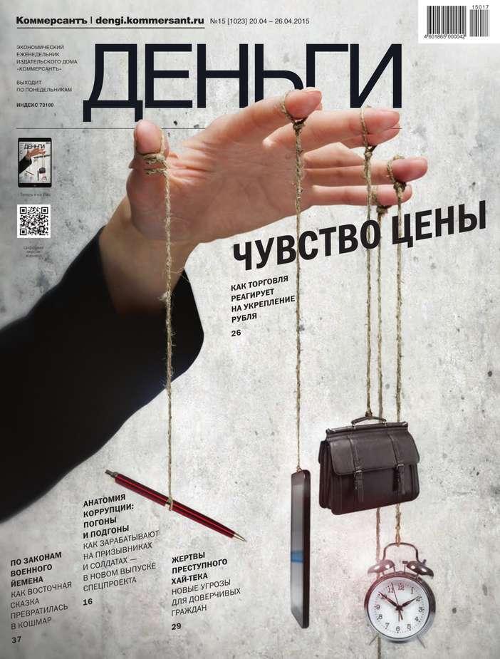 КоммерсантЪ Деньги 15-2015