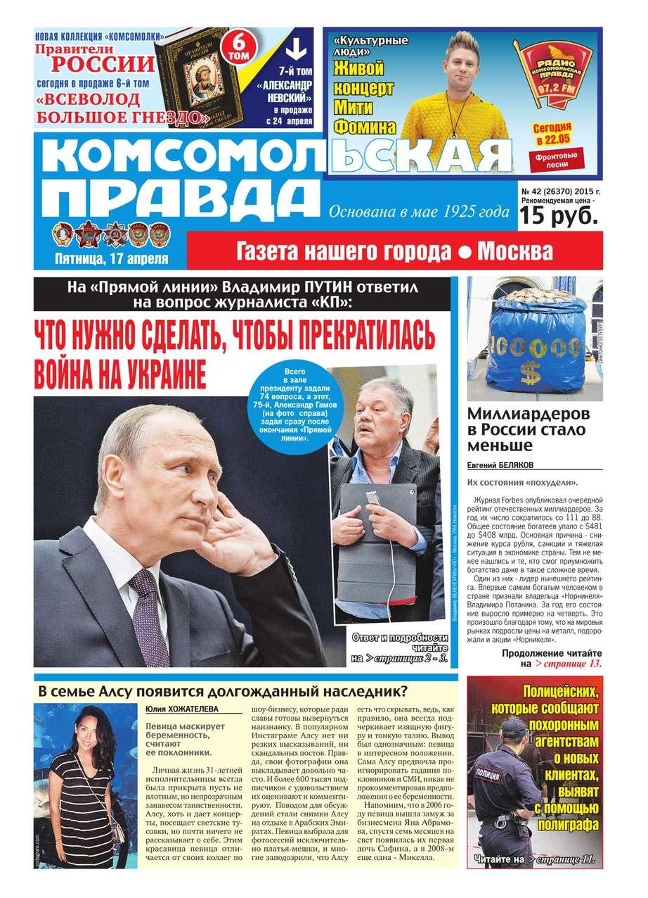 Комсомольская Правда. Москва 42-2015