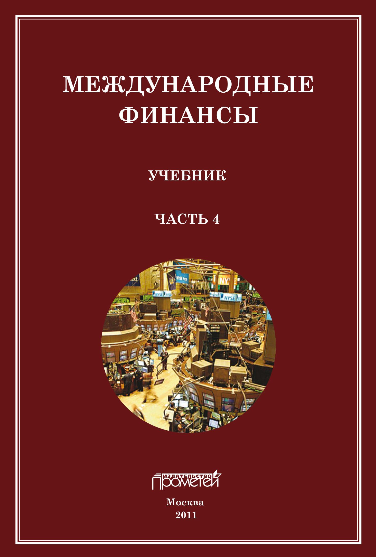 Сергей Матросов «Международные финансы. Учебник. Часть 4»