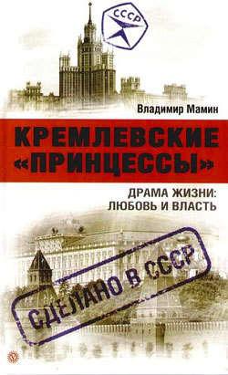 Электронная книга «Кремлевские «принцессы». Драма жизни: любовь и власть»