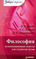 Электронная книга «Философия: экзаменационные ответы для студентов вузов»