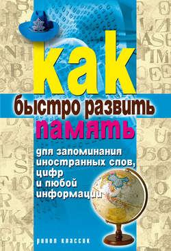 Электронная книга «Как быстро развить память для запоминания иностранных слов, цифр и любой информации»