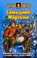 Электронная книга «Семь дней Мартина»