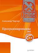 Электронная книга «Программирование на C++. Трюки и эффекты»