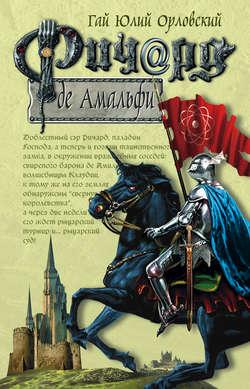 Электронная книга «Ричард де Амальфи»