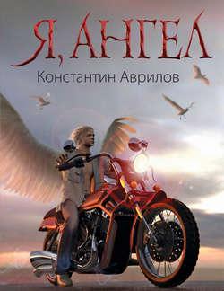 Электронная книга «Я, ангел»