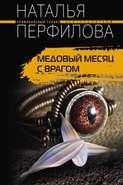 Электронная книга «Медовый месяц с врагом»