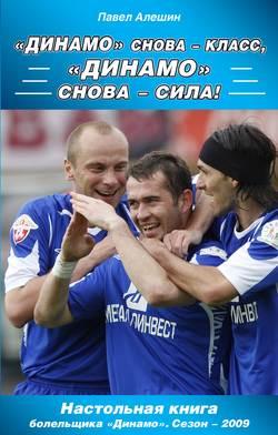 Электронная книга ««Динамо» снова – класс, «Динамо» снова – сила!»