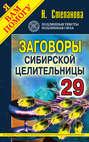 Электронная книга «Заговоры сибирской целительницы. Выпуск 29» – Наталья Степанова