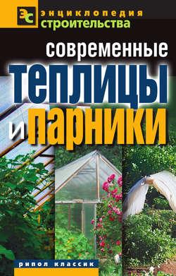 Электронная книга «Современные теплицы и парники»