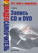 Электронная книга «Видеосамоучитель записи CD и DVD»