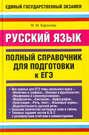 Русский язык. Полный справочник для подготовки к ЕГЭ