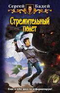 Электронная книга «Стремительный полет» – Сергей Бадей