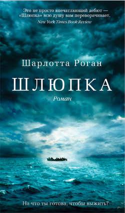 Электронная книга «Шлюпка»